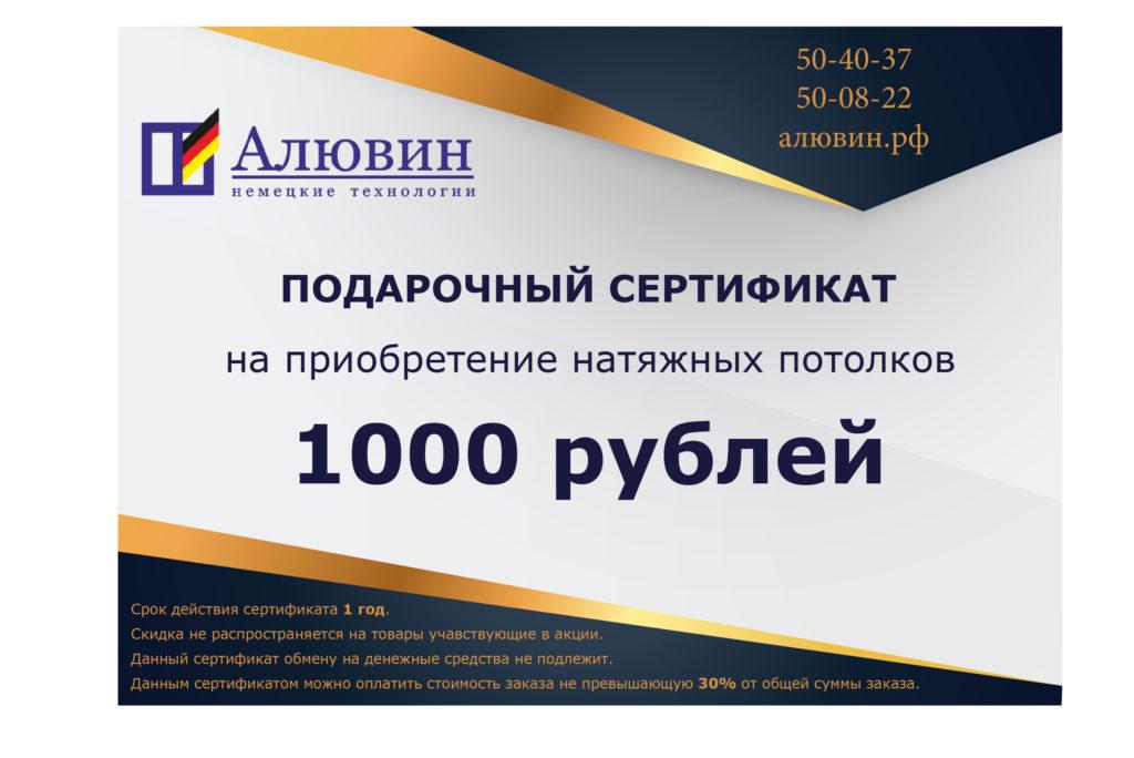 алювин подарочный сертификат